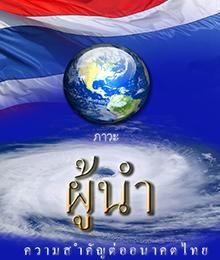 ภาวะผู้นำ ความสำคัญต่ออนาคตไทย