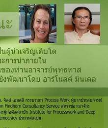 รายงานสรุปการเข้าร่วมอบรม ภาวะการนำ ณ ปัจจุบันขณะ (Process work)