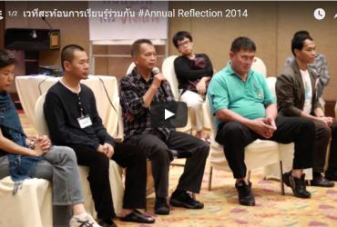 เวทีสะท้อนการเรียนรู้ร่วมกัน (Annual Reflection)