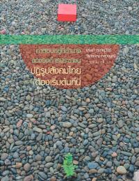 คำตอบอยู่ที่อำนาจขององค์กรประชาชน : ปฏิรูปสังคมไทยต้องเริ่มต้นที่นี่