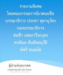 กรองจากหยาดเหงื่อ รอยยิ้ม และน้ำตา ศาสตร์และศิลป์ของการทำงานกับคนจน  พันธกิจสร้างสรรค์ผู้นำประชาธิปไตย จากรากฐานของสังคมไทย