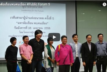 มหาลัยเถื่อนพบคนเมือง #Public Forum 5