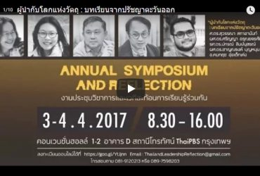 VDO:Annual Symposium and Reflection 2017