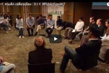 คนเล็ก เปลี่ยนเมือง : D.I.Y. #Public Forum 7