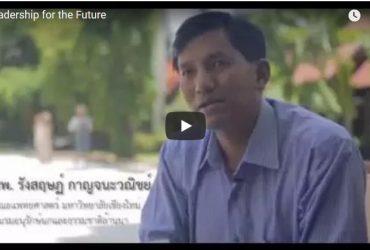 Leadership for the Future ร่วมเป็นผู้นำสร้างอนาคตประเทศไทยด้วยกัน