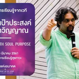 Leading with Soul Purpose : นำด้วยเป้าประสงค์ทางจิตวิญญาณ