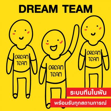 """DREAM TEAM"" ระบบทีมในฝัน พร้อมรับทุกสถานการณ์"