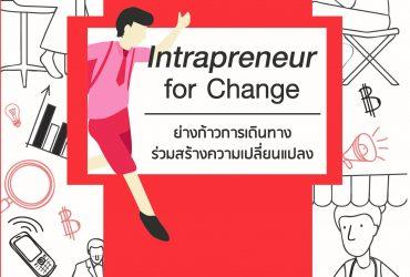 Intrapreneur for Change: ย่างก้าวการเดินทาง ร่วมสร้างความเปลี่ยนแปลง