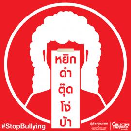 """""""หยิก…ดำ…ตุ๊ด…โง่…บ้า…การรังแก เริ่มหยุดได้ที่ตัวคุณ (Stop Bullying)"""""""