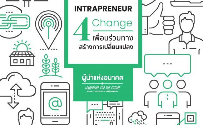 ปก Intrapreneur for Change 4 เพื่อร่วมทางสร้างการเปลี่ยนแปลง