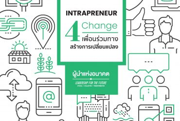 Intrapreneur for Change : 4 เพื่อนร่วมทางสร้างการเปลี่ยนแปลง