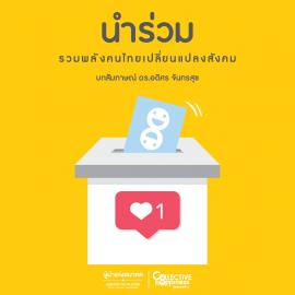 """""""นำร่วม"""" รวมพลังคนไทยเปลี่ยนแปลงสังคม"""